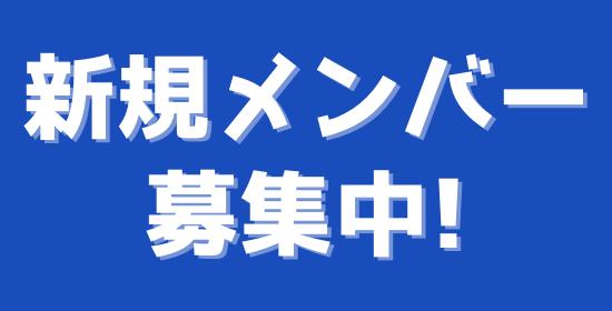東京稲城市のサッカーチーム【南山イレブンFC】