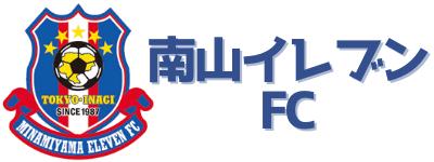南山イレブンFC