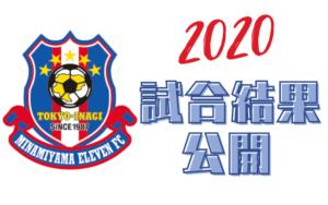 稲城市少年サッカーチーム 南山イレブンFC 試合結果2020